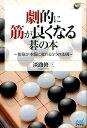 劇的に筋が良くなる碁の本 俗筋が本筋に変わる5つの法則 (囲碁人ブックス) 淡路修三