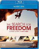 エクストリームスポーツ:自由への探求【Blu-ray】