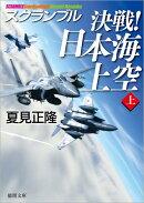 決戦! 日本海上空 上
