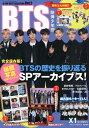 K-POP BEST SELECTION(Vol.2) BTS防弾少年団 (メディアックスMOOK)