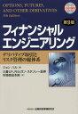 フィナンシャルエンジニアリング第9版 デリバティブ取引とリスク管理の総体系 [ ジョン・C.ハル ]