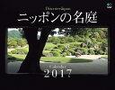 【壁掛】ニッポンの名庭カレンダー(2017) DISCOVER JAPAN ([カレンダー])