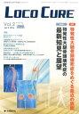 LOCO CURE(vol.2 no.2(2016) 運動器領域の医学情報誌 特集:特発性大腿骨頭壊死症をめぐる最近の展開 [ 「LOCO CURE」編集委員会 ]