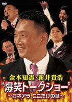 金本知憲・新井貴浩 爆笑トークショー〜カネアラ ここだけの話〜