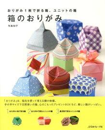 年中飾れるかわいい折り紙 ... : 長方形 箱 折り方 : 折り方