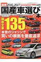 国産車選びの本(2016-2017)