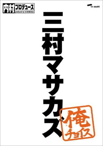 内村プロデュース〜俺チョイス 三村マサカズ〜俺チョイス [ 内村光良 ]