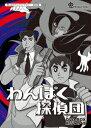 わんぱく探偵団 DVD-BOX HDリマスター版 [ 若山弦蔵 ]