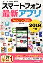 ゼロからはじめるスマートフォン最新アプリAndroid対応(2018年版) [ 松村武宏 ]