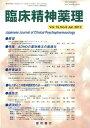 臨床精神薬理(15-6) 特集:ADHDの薬物療法の最適化
