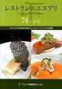 レストランのエスプリ 74レシピ [ フランス料理文化センター ]