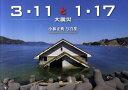 3・11と1・17-大震災ー [ 小林正典 ]