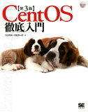 CentOS徹底入門第3版 [ 中島能和 ]