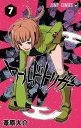 ワールドトリガー(7) (ジャンプコミックス) 葦原大介
