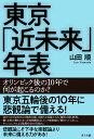 東京「近未来」年表 オリンピック後の10年で何が起こるのか? [ 山田順 ]