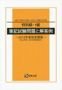 特別級・1級筆記試験問題と解答例(2019年度版実題集) JIS Z 3410(ISO 14731)/WES 2014年秋〜2018年春実施分 [ 産報出版 ]