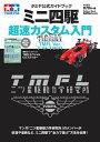 タミヤ公式ガイドブック ミニ四駆超速カスタム入門 TMFL Ver. [ ゲットナビ編集部 ]