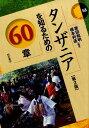 タンザニアを知るための60章第2版 [ 栗田和明 ]