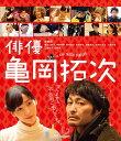 俳優 亀岡拓次 通常版【Blu-ray】 [ 安田顕 ]