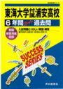 東海大学付属浦安高等学校(平成29年度用)