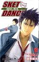 SKET DANCE(17) (ジャンプ・コミックス) [ ...