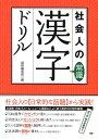 社会人の常識漢字ドリル [ 語研 ]