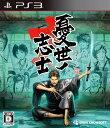 憂世ノ志士 PS3版