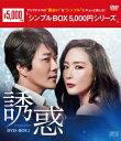 誘惑 DVD-BOX2 [ チェ・ジウ ]