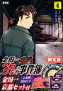金田一37歳の事件簿(4)限定版 (講談社キャラクターズA) [ 天樹 征丸 ]
