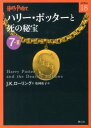 ハリー・ポッターと死の秘宝(7-2) (ハリー・ポッター文庫) [ J.K.ローリング ]