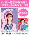 【B2 スクールカレンダー特典】(壁掛) 島崎遥香 2016 AKB48 B2カレンダー【生写真(2種類のうち1種をランダム封入)】 [ 島崎遥香 ]
