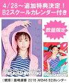 ���ɳݡ� ����ڹ� 2016 AKB48 B2��������