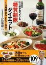 高雄病院 Dr.江部が食べている「糖質制限」ダイエット1ヵ月献立レシピ109 [ 江部康二 ]