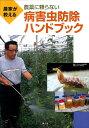 農家が教える農薬に頼らない病害虫防除ハンドブック [ 農山漁村文化協会 ]