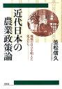 近代日本の農業政策論 [ 並松信久 ]