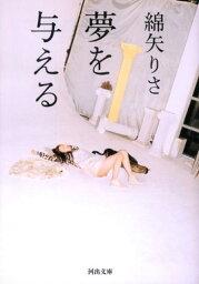 夢を与える (河出文庫) [ <strong>綿矢りさ</strong> ]