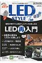 楽天楽天ブックスLED STYLE(7) LED再入門 (Cartop mook)