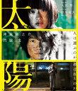 太陽【Blu-ray】 [ 神木隆之介 ]
