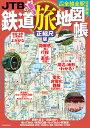 JTBの鉄道旅地図帳 正縮尺版 (JTBのMOOK)