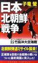 日本北朝鮮戦争(2) [ 子竜蛍 ]