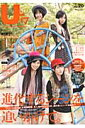 B.L.T.U-17(vol.20) (Tokyo news mook)