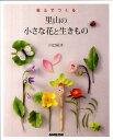 粘土でつくる里山の小さな花と生きもの [ 川口紀子 ]