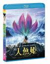 人魚姫【Blu-ray】 [ リン・ユン ]