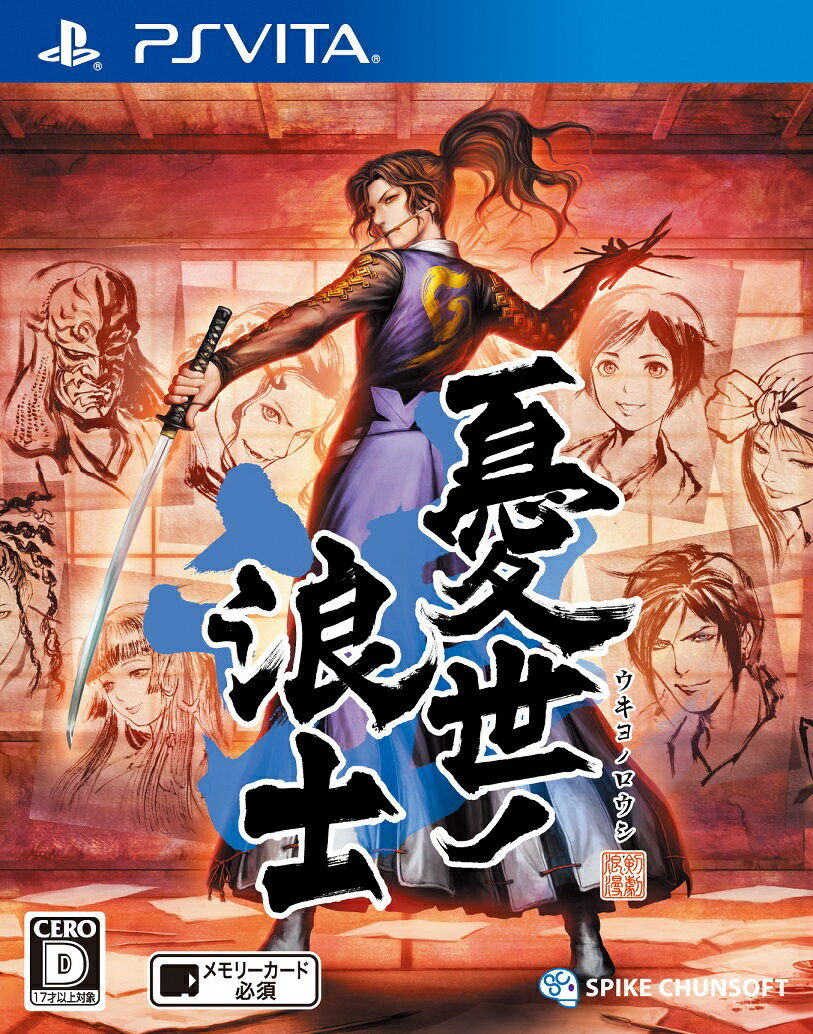 【予約】憂世ノ浪士 PS Vita版