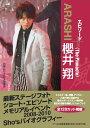 ARASHI櫻井翔エピソードプラス The Pinnacle (Reco books) [ 石坂ヒロユキ ]