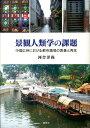 景観人類学の課題 中国広州における都市環境の表象と再生 [ 河合洋尚 ]