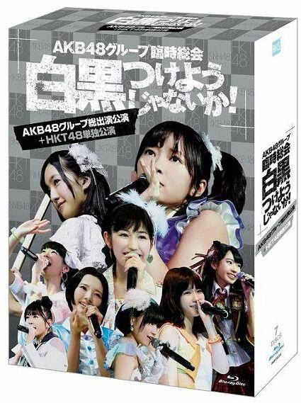 AKB48グループ臨時総会 〜白黒つけようじゃないか!〜(AKB48グループ総出演公演+H…...:book:16525280
