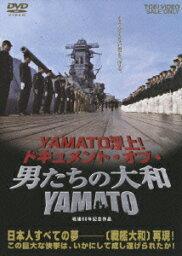 YAMATO浮上!ドキュメント・オブ・男たちの大和/YAMATO [ <strong>反町隆史</strong> ]