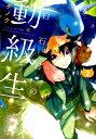 白石君の動級生(2) (Gファンタジーコミックス) [ チノク ]