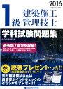 1級建築施工管理技士学科試験問題集(平成28年度版) [ 総合資格学院 ]